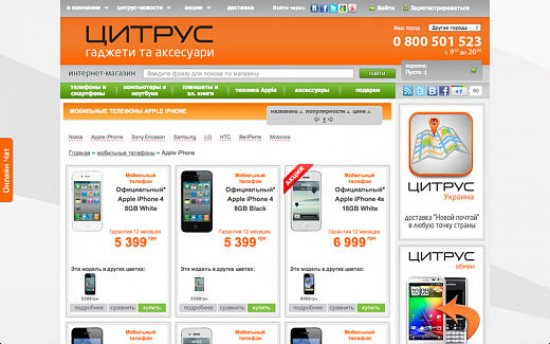 Интернет-магазин Цитрус