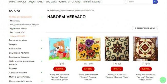 Наборы в интернет-магазине Клубок желаний