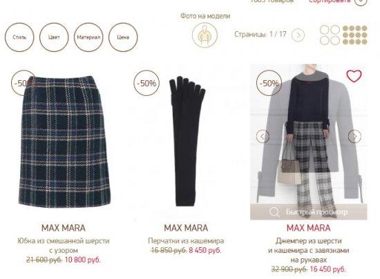 Одежда Макс Мара