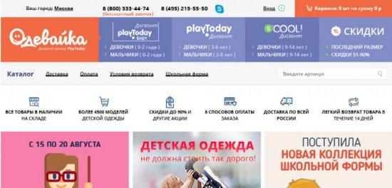 Интернет-магазин Одевайка