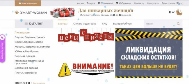 Интернет-магазин Смарт Вумен