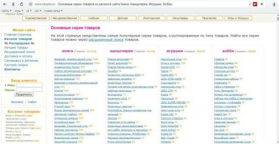 Интернет-магазин Указка