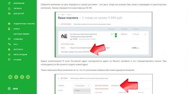 Интернет-магазин Бьютидепо