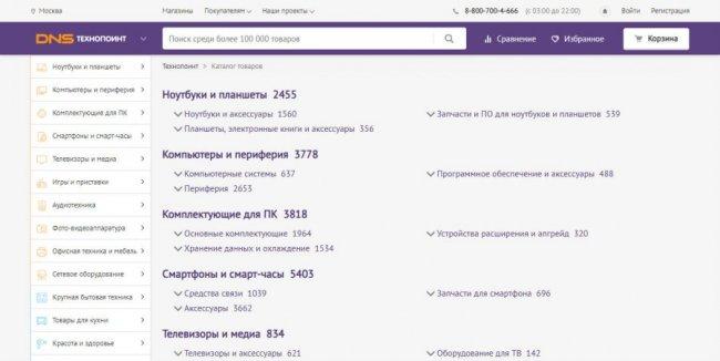 ДНС Технопоинт
