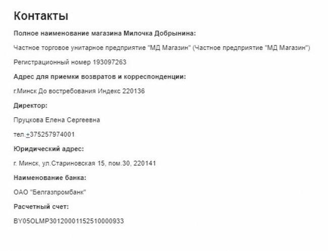Контакты фирмы Милочка Добрынина