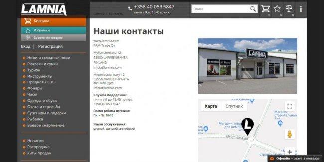 Контакты интернет-магазина Ламния