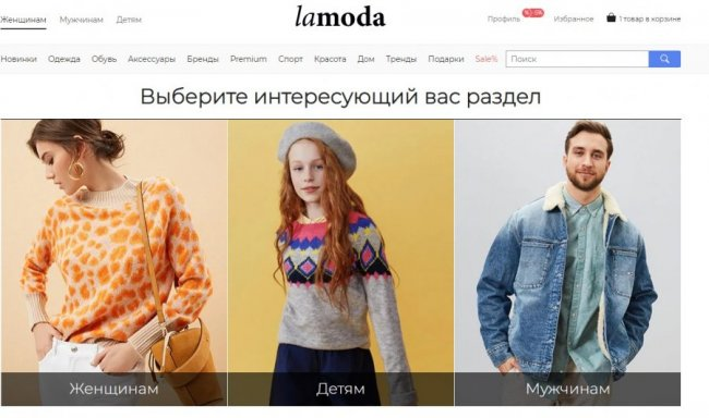 Интернет-магазин Ламода