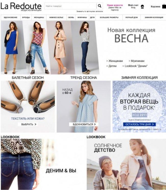 Интернет-магазин Ла Редут