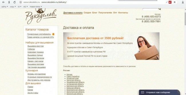 Интернет-магазин Рукоделов