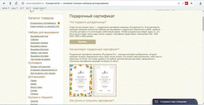 Подарочные сертификаты магазина Рукоделов