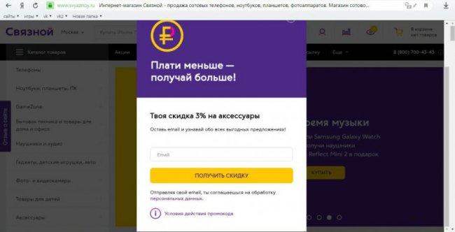 Интернет-магазин Связной