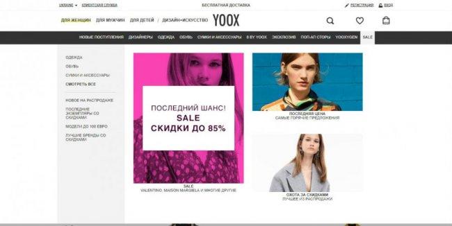 Интернет-магазин Йокс