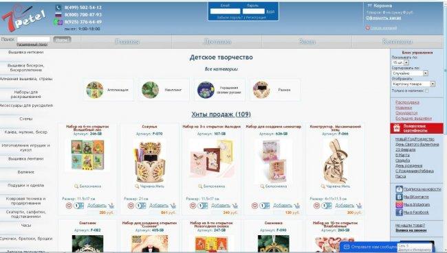 Интернет-магазин 7 петель