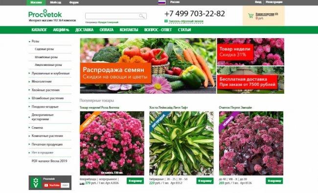 Интернет-магазин Процветок