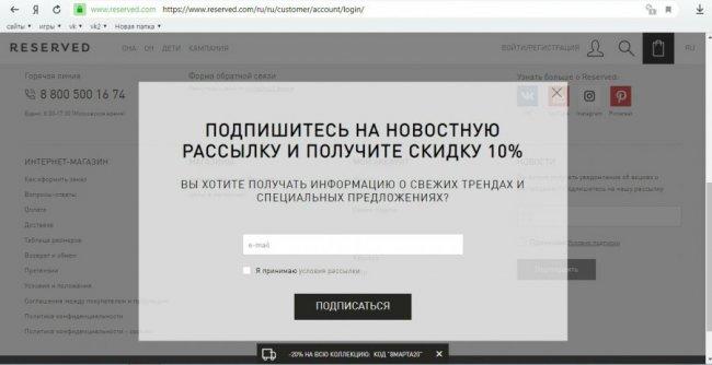 Интернет-магазин Резервед