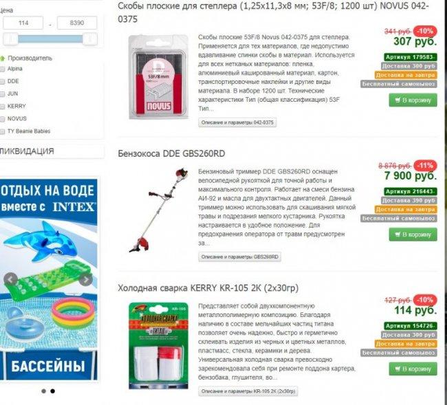Интернет-магазин Встройка Соло