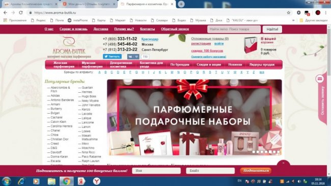 Интернет-магазин Арома бутик