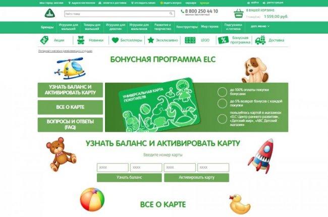 Бонусы интернет-магазина ELC