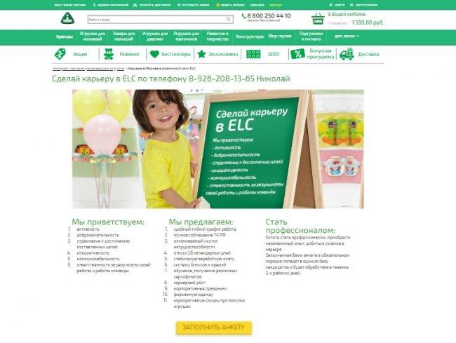 Интернет-магазин ELC