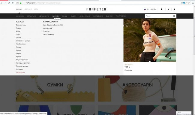 Интернет-магазин Farfetch