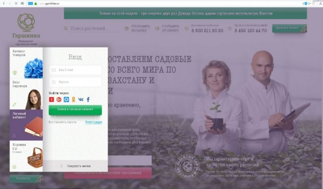 Интернет-магазин Гаршинка