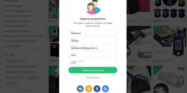 Регистрация на сайте Джум