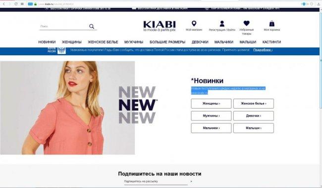 Интернет-магазин Киаби