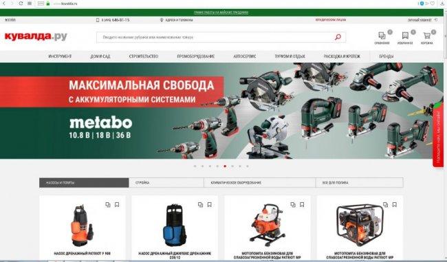 интернет-магазин Кувалда