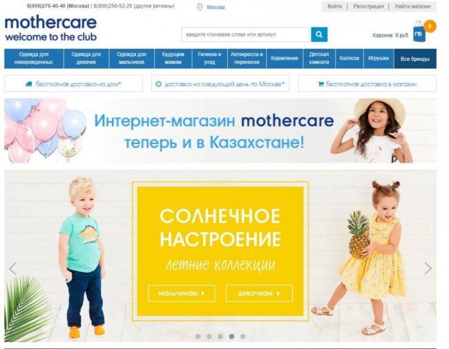 Интернет-магазин Mothercare