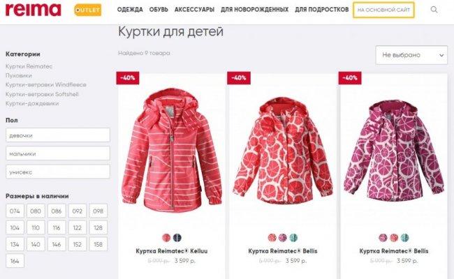 Интернет-магазин Рейма