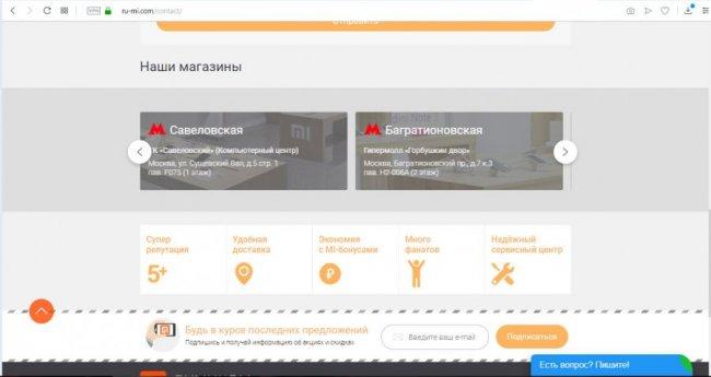Интернет-магазин Ксиоми Румиком