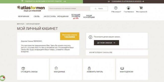 "Личный кабинет покупателя онлайн-сервиса ""Атлас форм мен"""