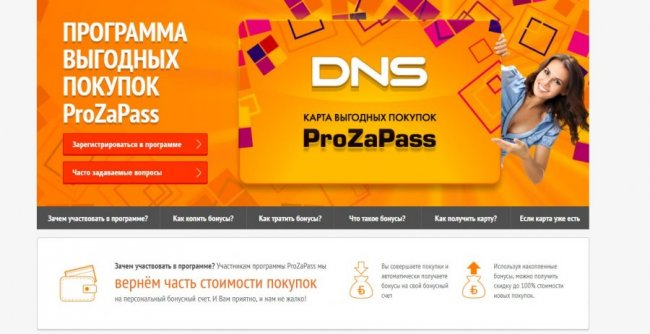 """Бонусная программа интернет-магазина """"DNS"""" для физических лиц"""
