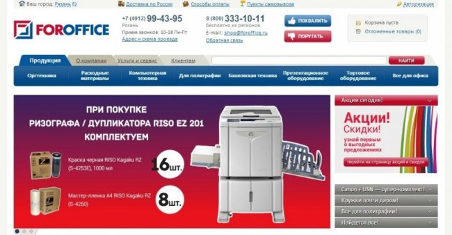 Интернет-магазин ForOffice