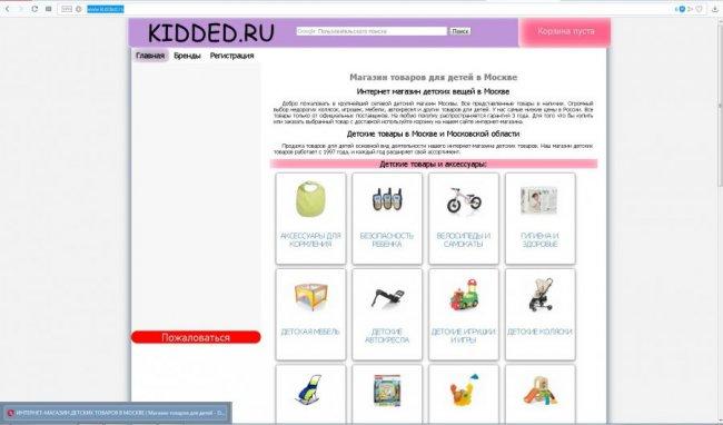 Интернет-магазин Kidded.ru