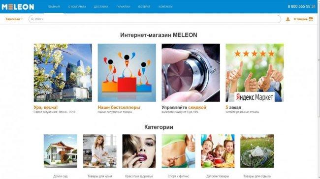 Интернет-магазин Мелеон