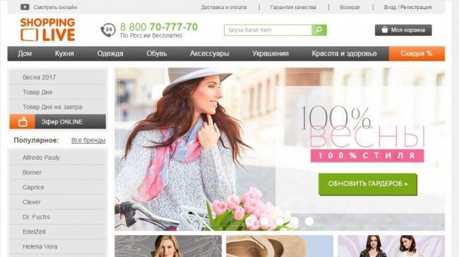 Интернет-магазин Шопинглайф