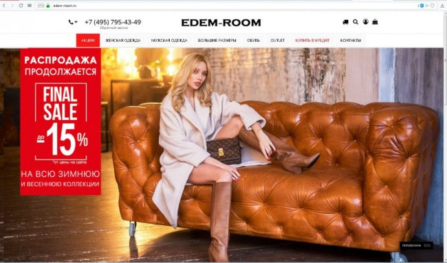 Интернет-магазин шоу-рум Эдем