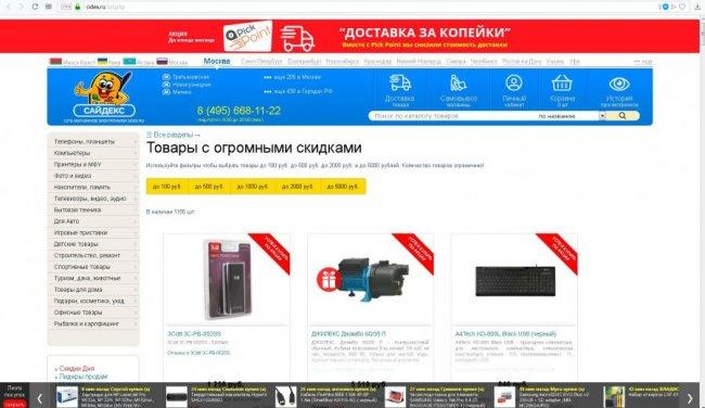 Интернет-магазин Сайдекс