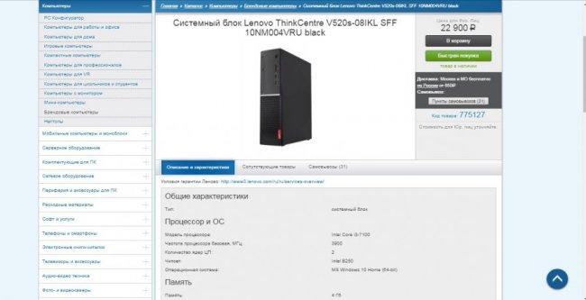 Top computer ru