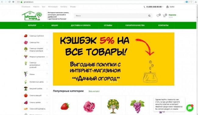 Интернет-магазин Удачный огород