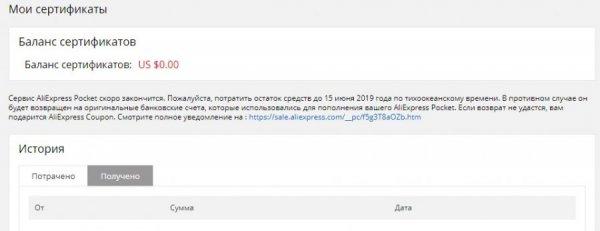 Пункт «Мои сертификаты»