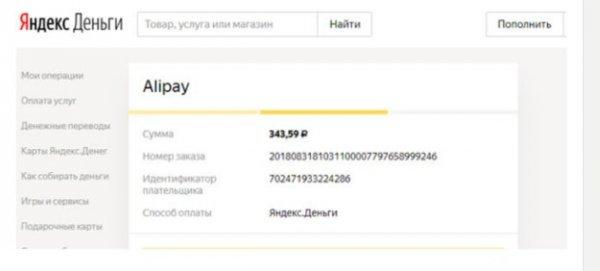 Платеж с помощью Яндекс Денег