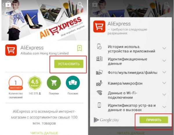 Установка мобильного приложения Алиэкспресс
