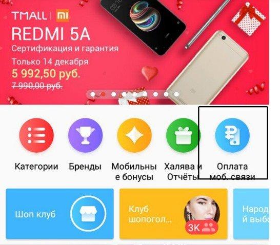 Оплата мобильного через Алиэкспресс