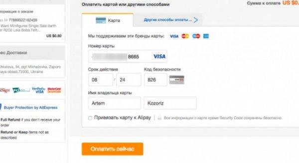 Оплата заказа банковской картой