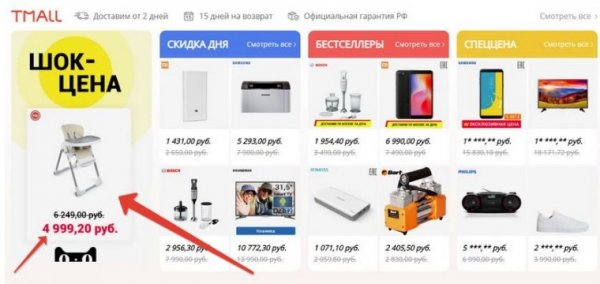 Раздел «Шок цена»