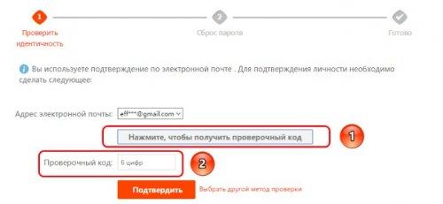 Отправка секретного кода на электронную почту
