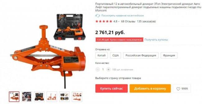 Электродомкрат на Алиэкспресс