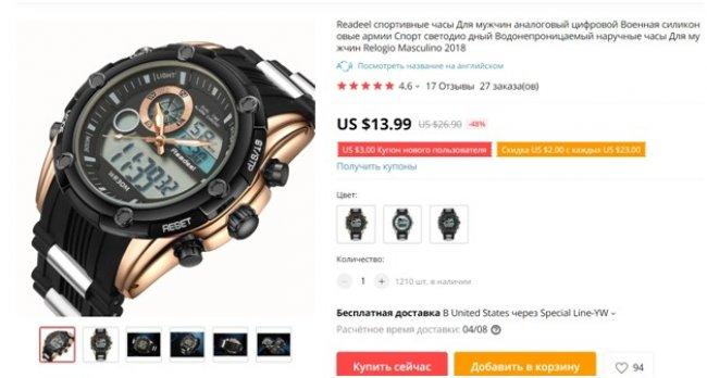 Спортивные часы с Алиэкспресс мужские Readeel Sport Watch